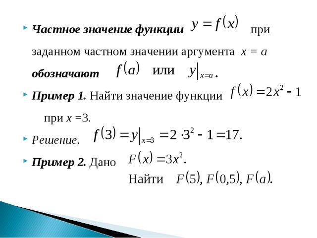 Частное значение функции при заданном частном значении аргумента х = а обозна...