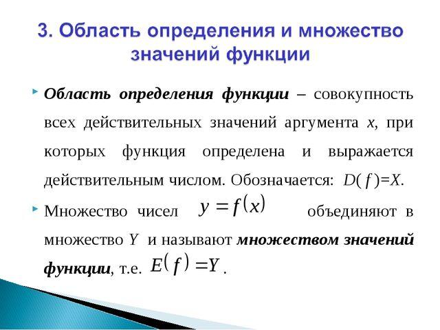 Область определения функции – совокупность всех действительных значений аргум...