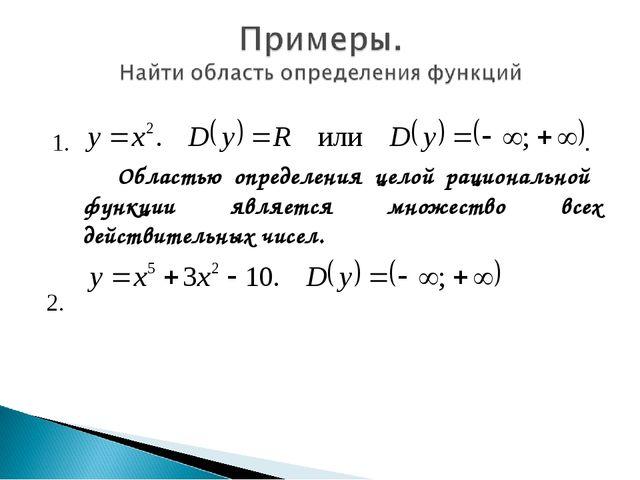 1. . Областью определения целой рациональной функции является множество всех...