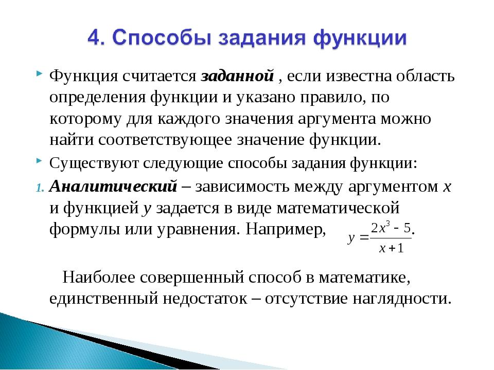Функция считается заданной , если известна область определения функции и указ...