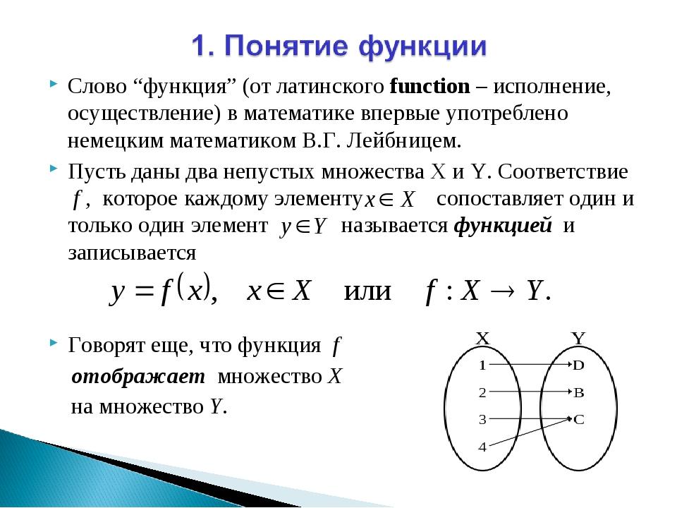 """Слово """"функция"""" (от латинского function – исполнение, осуществление) в матема..."""