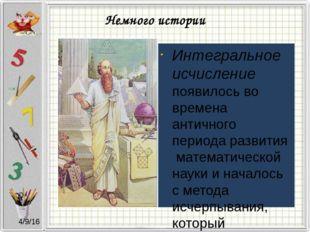 Немного истории Интегральное исчисление появилось во времена античного период