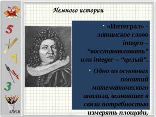 """Немного истории «Интеграл» - латинское слово integro – """"восстанавливать"""" или"""