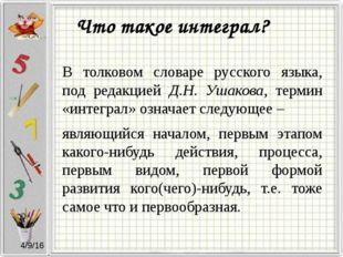 Что такое интеграл? В толковом словаре русского языка, под редакцией Д.Н. Уша