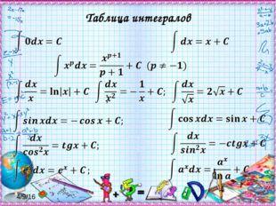 Таблица интегралов ;