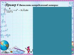 Пример 4 Вычислить неопределенный интеграл