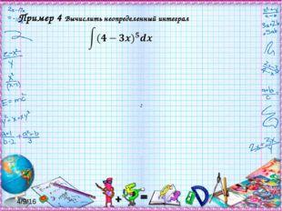 : Пример 4 Вычислить неопределенный интеграл