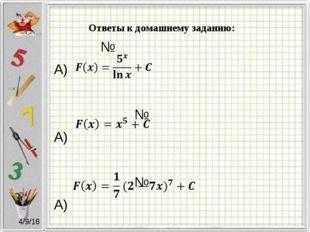 Ответы к домашнему заданию: № А)  № А) № А)
