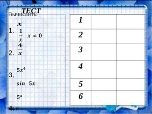 Вычислить: ТЕСТ 1. 2. 3. 4. 5. 6. 1 2 3 4 5 6