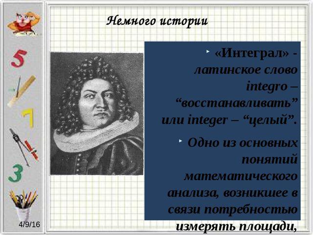 """Немного истории «Интеграл» - латинское слово integro – """"восстанавливать"""" или..."""