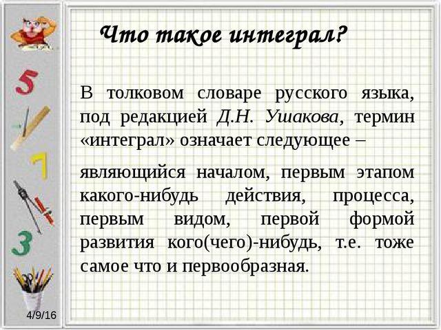 Что такое интеграл? В толковом словаре русского языка, под редакцией Д.Н. Уша...