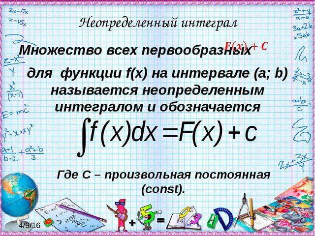 Неопределенный интеграл Множество всех первообразных для функции f(x) на инте...