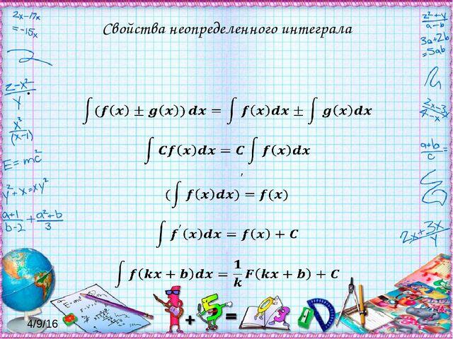 Свойства неопределенного интеграла