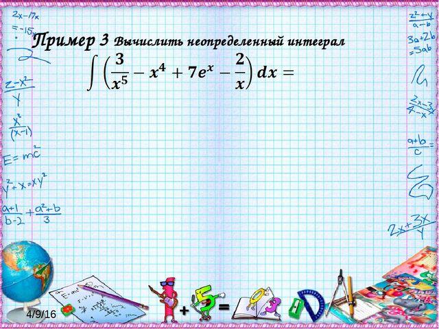 Пример 3 Вычислить неопределенный интеграл