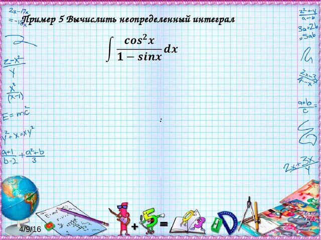 : Пример 5 Вычислить неопределенный интеграл