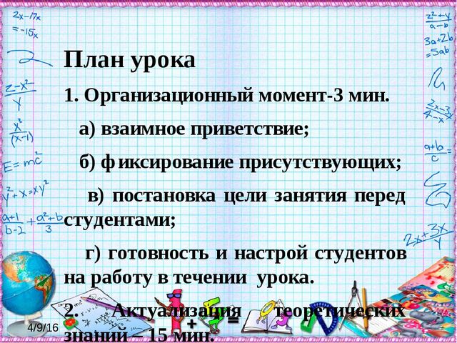 План урока 1. Организационный момент-3 мин. а) взаимное приветствие; б) фикси...