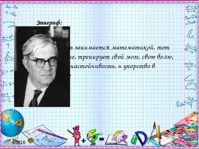 Эпиграф: «Кто с детских лет занимается математикой, тот развивает внимание,...