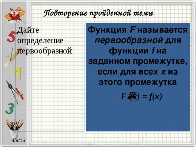 Повторение пройденной темы Дайте определение первообразной Функция F называет...