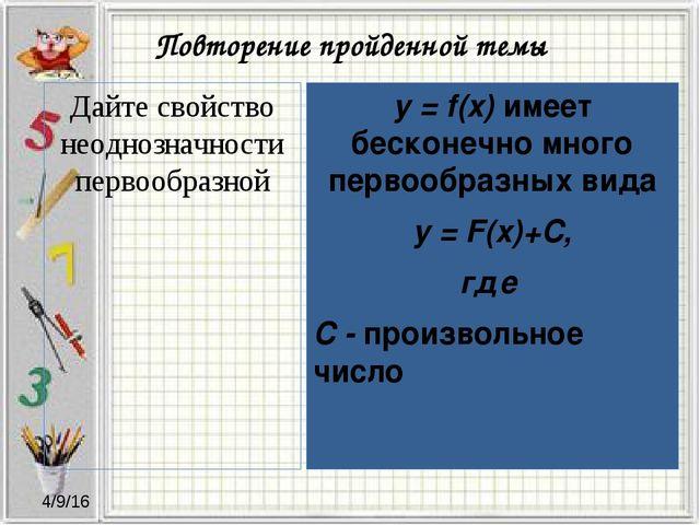 Повторение пройденной темы Дайте свойство неоднозначности первообразной y = f...