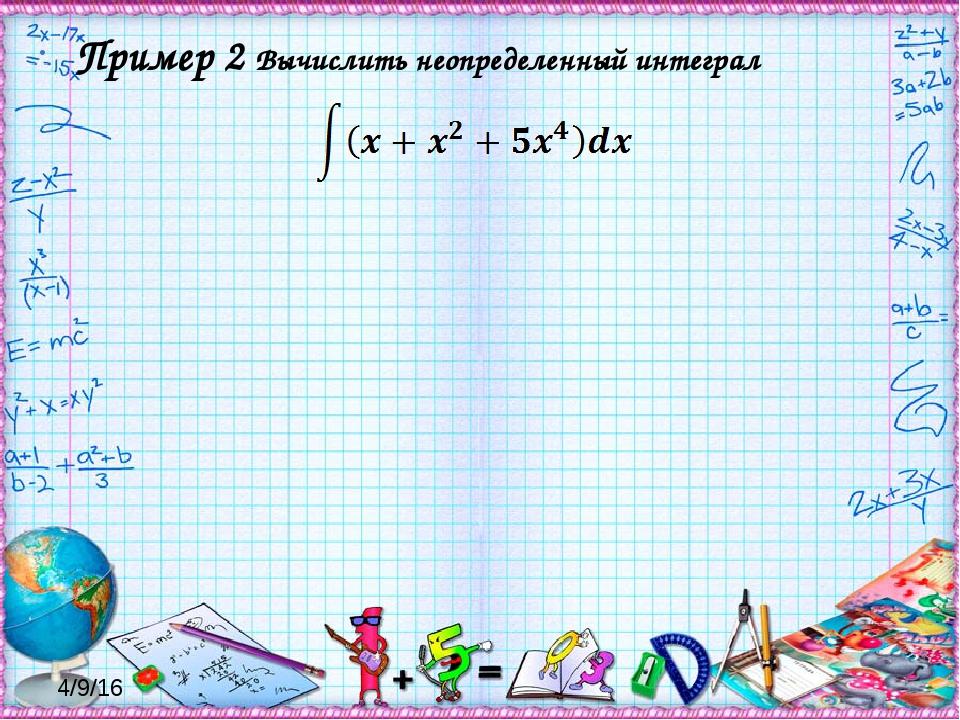 Пример 2 Вычислить неопределенный интеграл