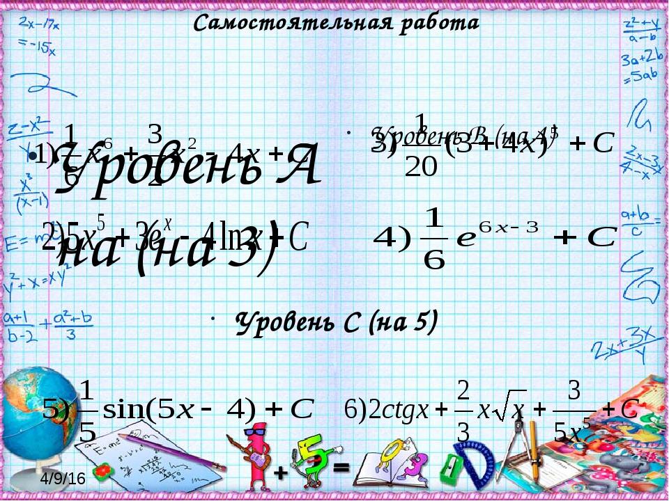 Самостоятельная работа Уровень А на (на 3) Уровень С (на 5) Уровень B (на 4)