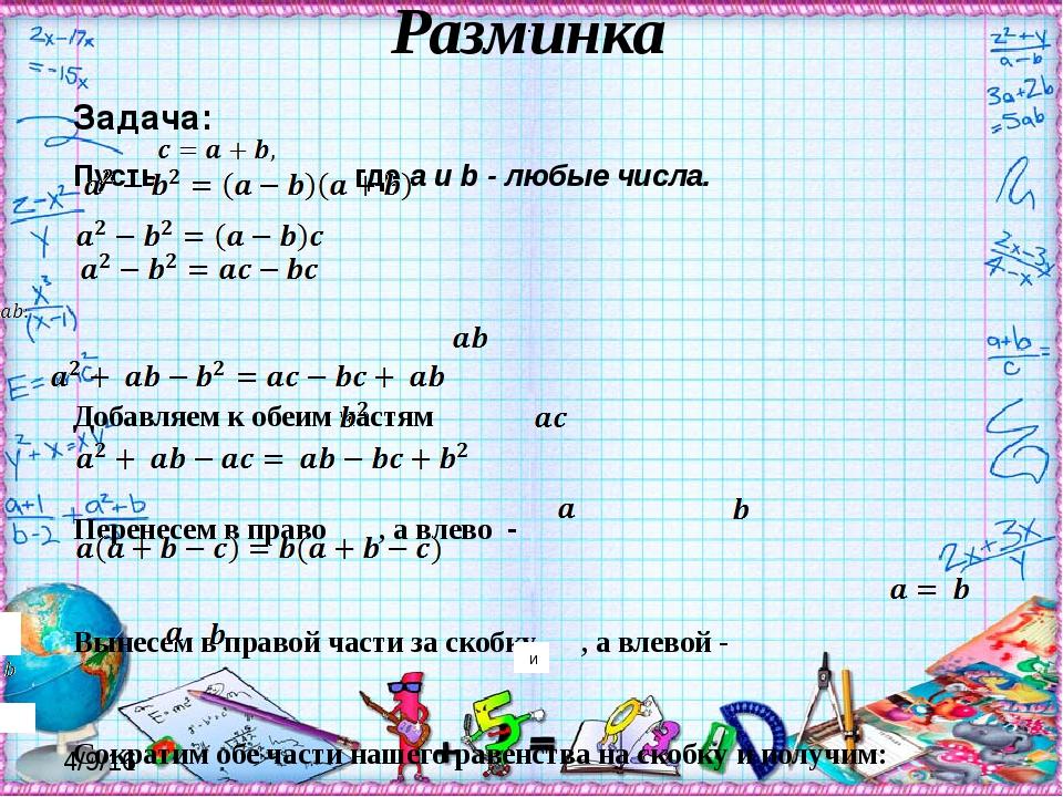 Разминка  Задача: Пусть где a и b - любые числа. Добавляем к обеим частям Пе...