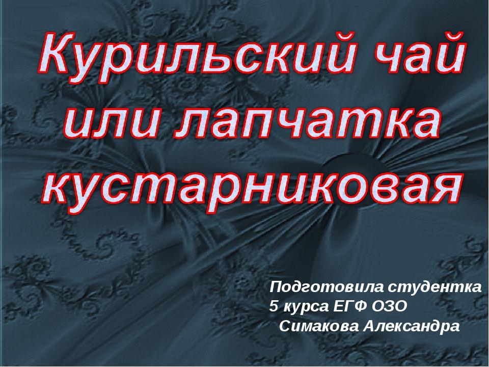 Подготовила студентка 5 курса ЕГФ ОЗО Симакова Александра
