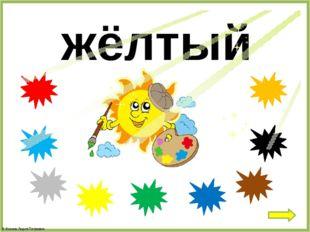 жёлтый жёлтый © Фокина Лидия Петровна