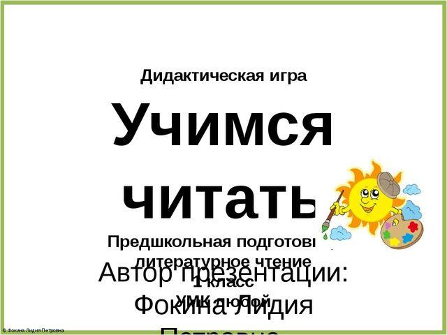 Дидактическая игра Учимся читать Предшкольная подготовка, литературное чтение...