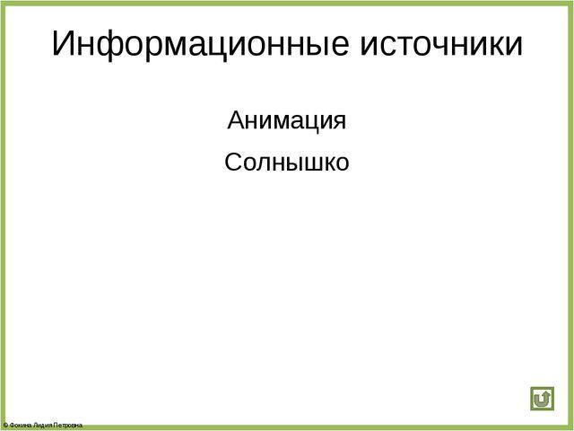 Информационные источники Анимация Солнышко © Фокина Лидия Петровна