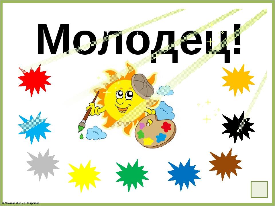Молодец! © Фокина Лидия Петровна