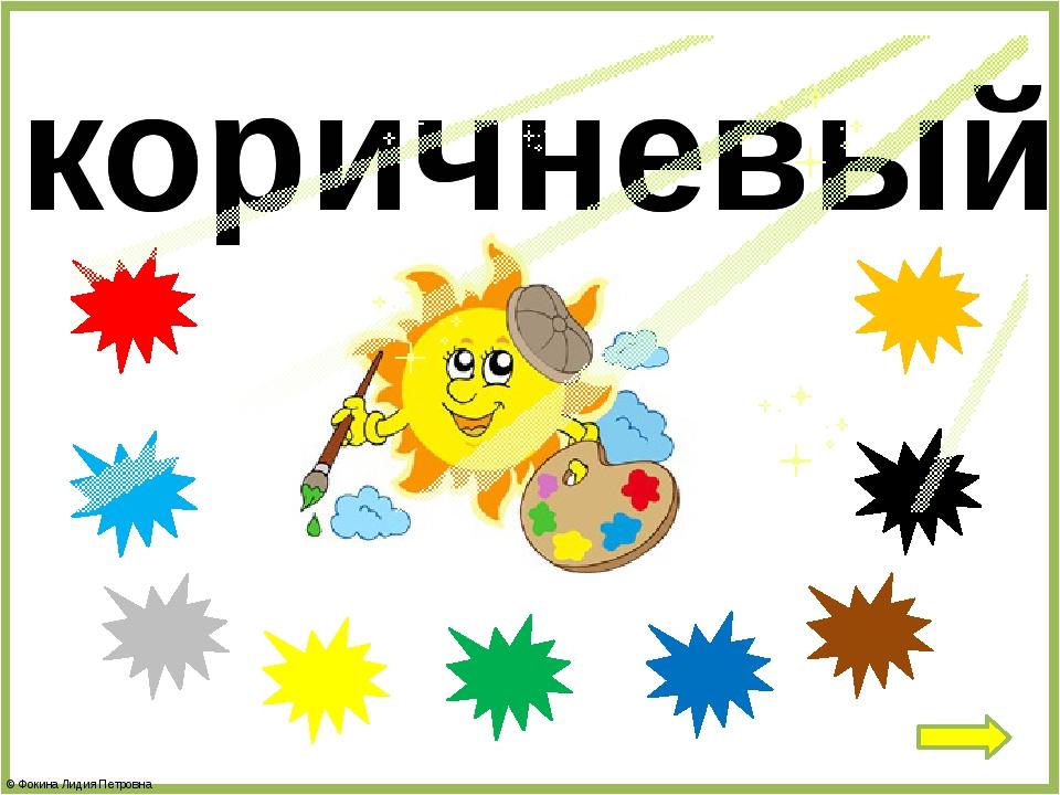 коричневый коричневый © Фокина Лидия Петровна