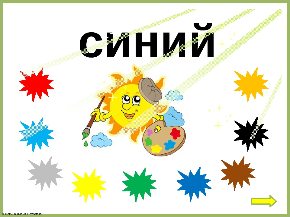 синий синий © Фокина Лидия Петровна