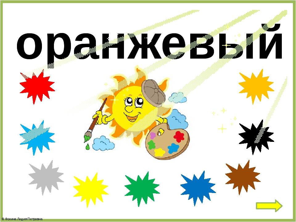 оранжевый оранжевый © Фокина Лидия Петровна