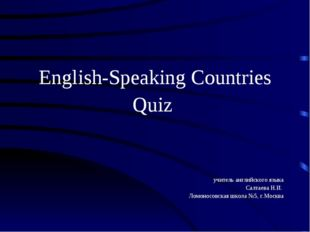 English-Speaking Сountries Quiz учитель английского языка Салтаева Н.И. Ломон