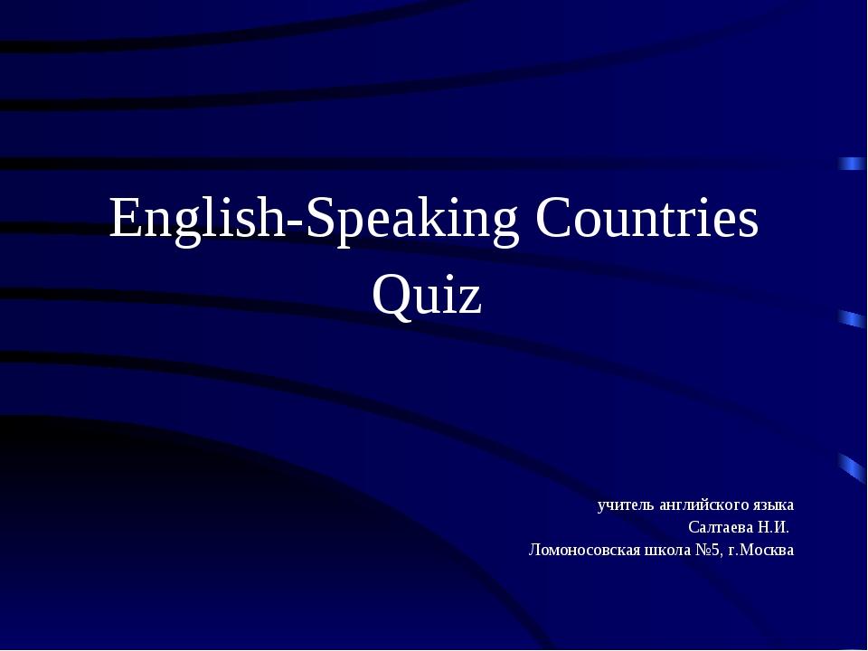 English-Speaking Сountries Quiz учитель английского языка Салтаева Н.И. Ломон...