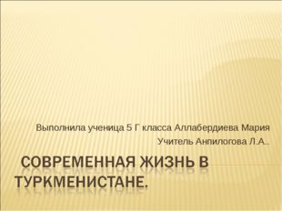 Выполнила ученица 5 Г класса Аллабердиева Мария Учитель Анпилогова Л.А..