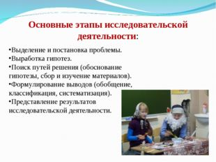 Основные этапы исследовательской деятельности: Выделение и постановка проблем