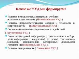 Развитие познавательных интересов, учебных познавательных мотивов (Познавател