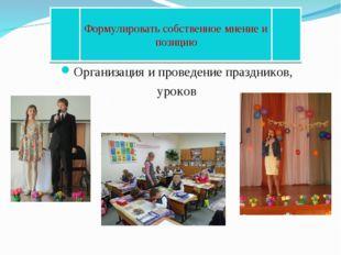 Формулировать собственное мнение и позицию Организация и проведение празднико
