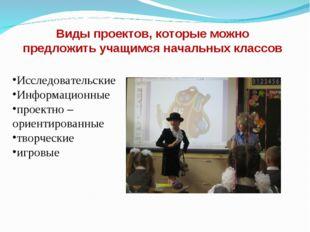 Виды проектов, которые можно предложить учащимся начальных классов Исследоват