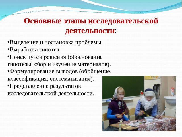 Основные этапы исследовательской деятельности: Выделение и постановка проблем...