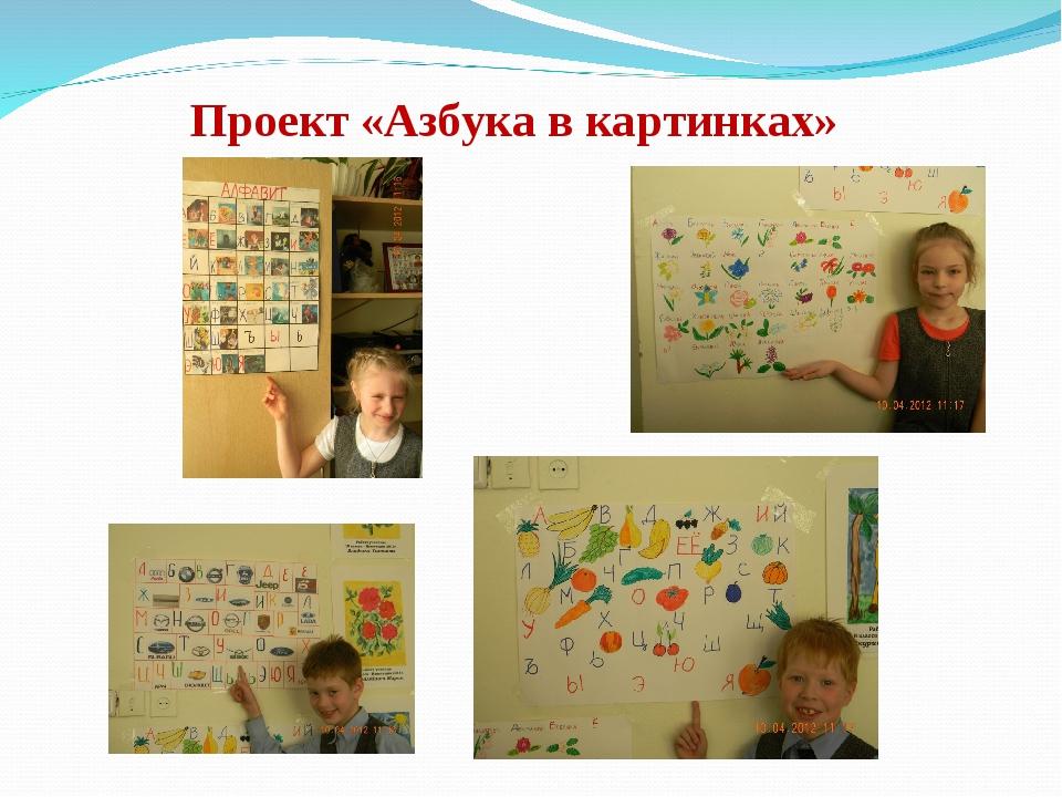 Проект «Азбука в картинках»