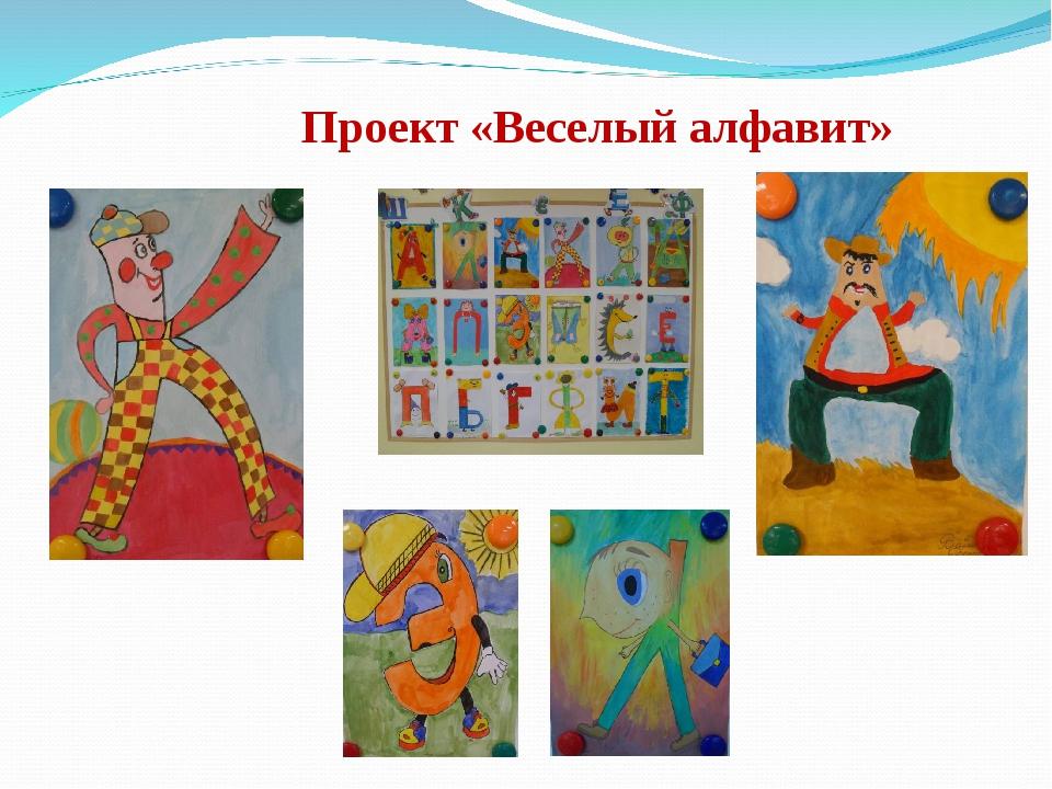 Проект «Веселый алфавит»