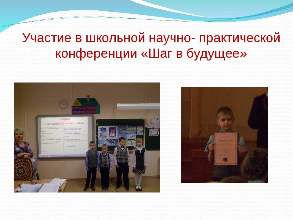 Участие в школьной научно- практической конференции «Шаг в будущее»