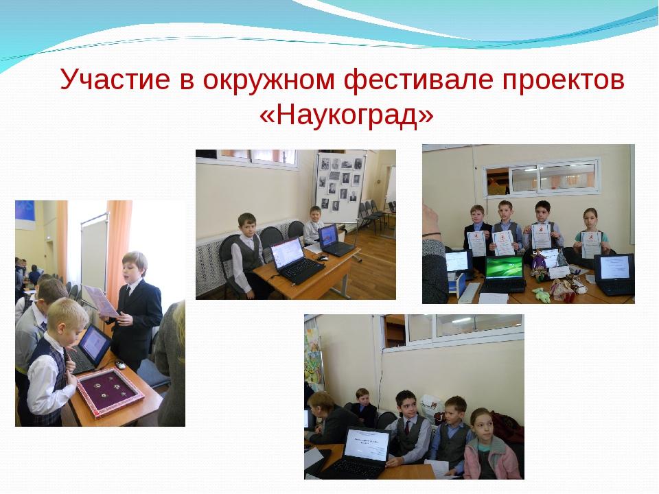 Участие в окружном фестивале проектов «Наукоград»