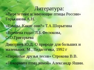Литература: «Перелетные и зимующие птицы России» Горьканова А.Н. «Птицы. Каки