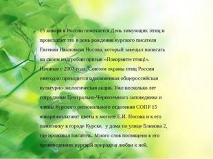 15 января в России отмечается День зимующих птиц и происходит это в день рожд