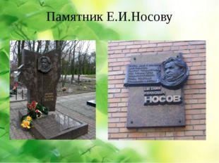 Памятник Е.И.Носову