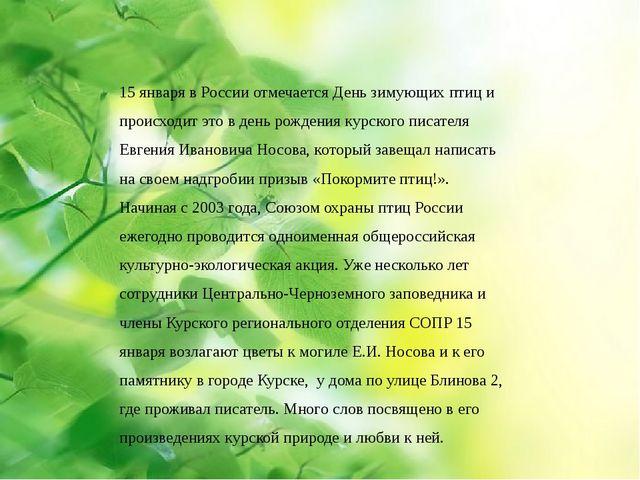15 января в России отмечается День зимующих птиц и происходит это в день рожд...